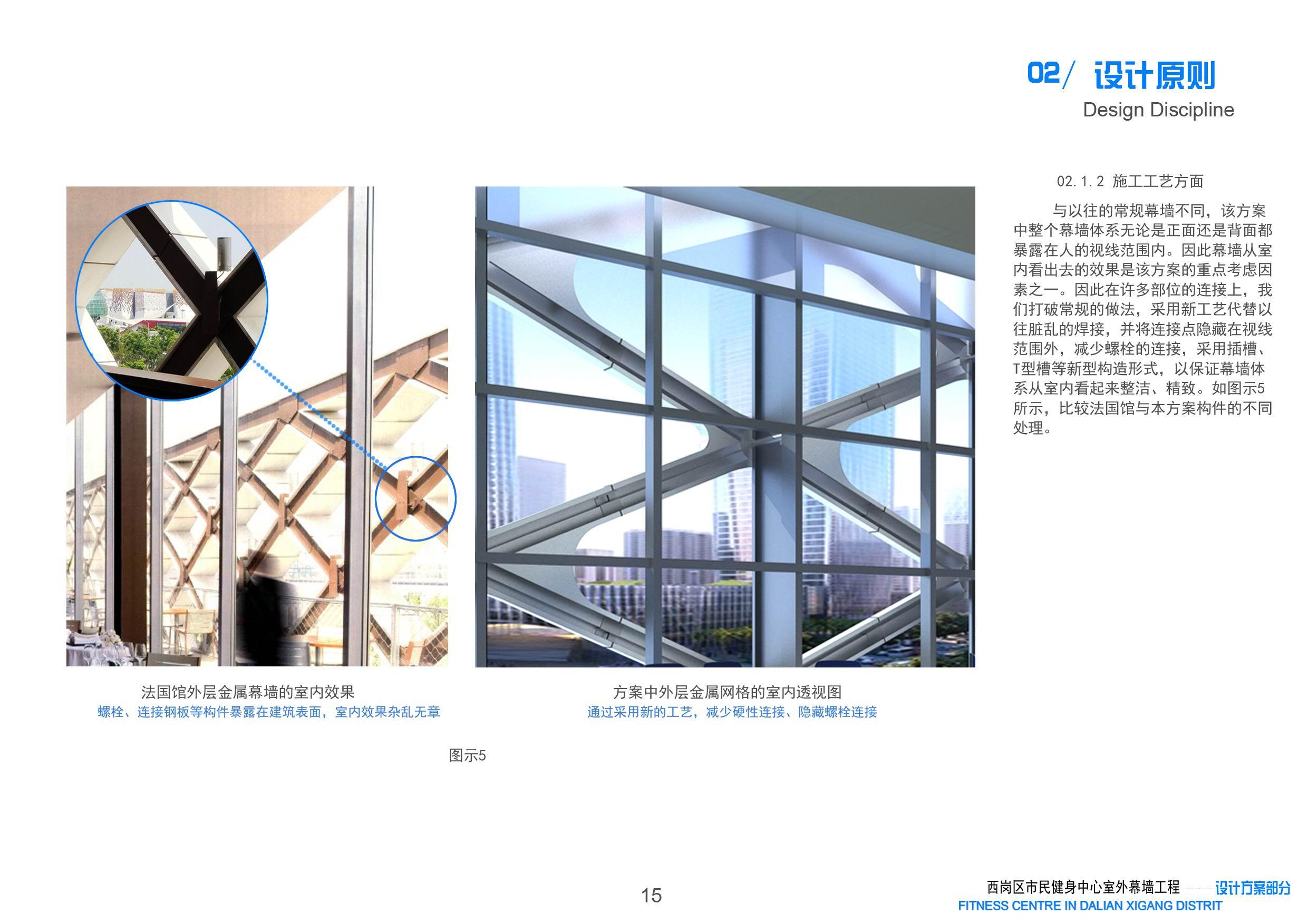 幕墙结构方案设计说明